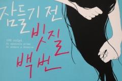 100colpi_Corea