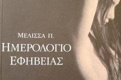 100colpi_grecia